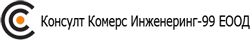 """Консулт Комерс Инженеринг – 99"" ЕООД"